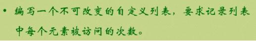 《小甲鱼零基础入门学习Python》自学笔记(六)—— 魔法方法