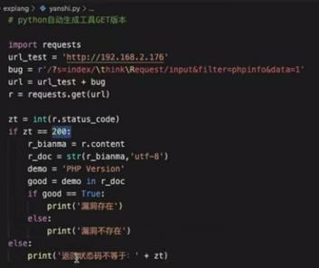 POC-EXP编写