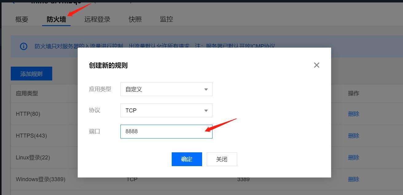 【物联网】esp8266+云服务器搭建物联网通道