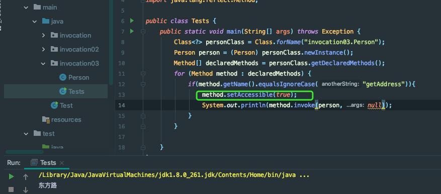Java反射说得透彻一些