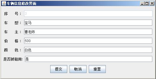 JavaSwing(GUI窗口)+Mysql实现的汽车租赁系统(角色:普通用户/管理员 用户管理、车辆管理、车辆租用等)