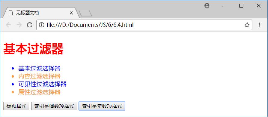 JavaScript交互式网页设计 • 【第6章 初识jQuery】