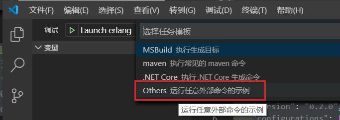 win10 搭建 erlang + vscode 开发环境